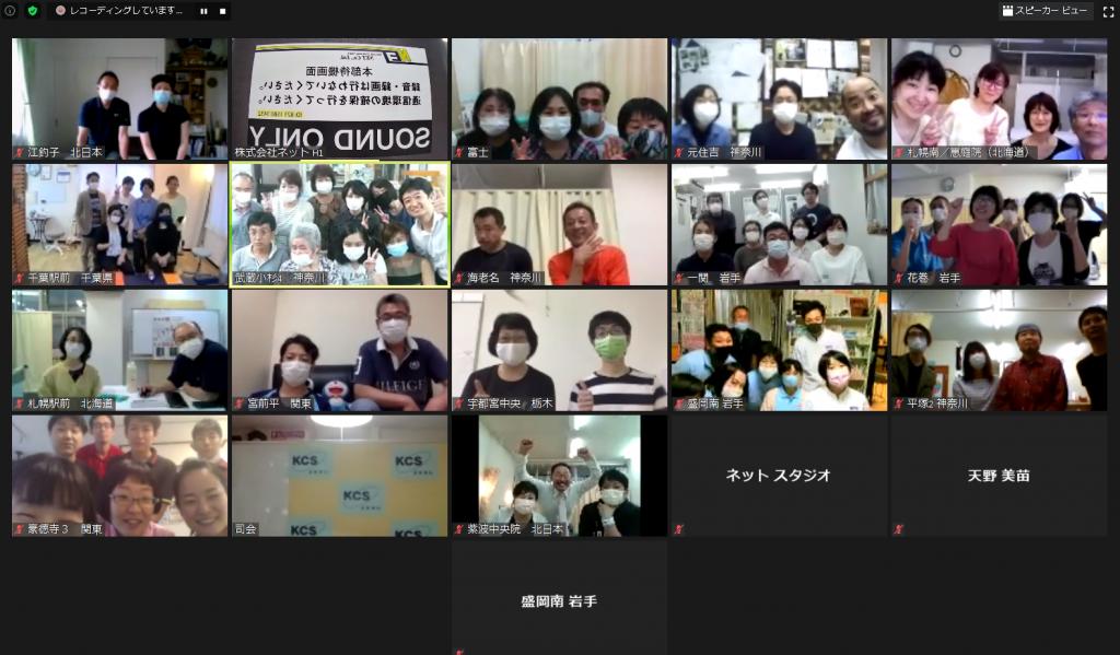 KCS 技術研修 マルチ画面で全国の参加者の顔を見ながらのセミナーでした。